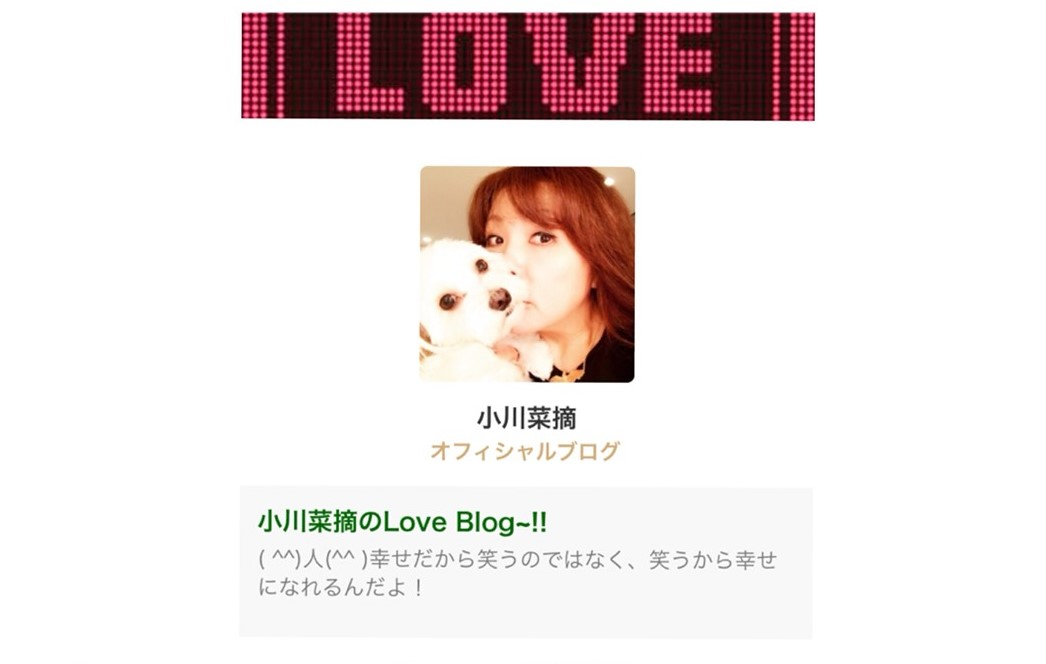 小川 菜摘 オフィシャル ブログ