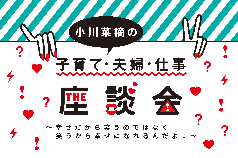 小川菜摘の子育て・夫婦・仕事☆座談会