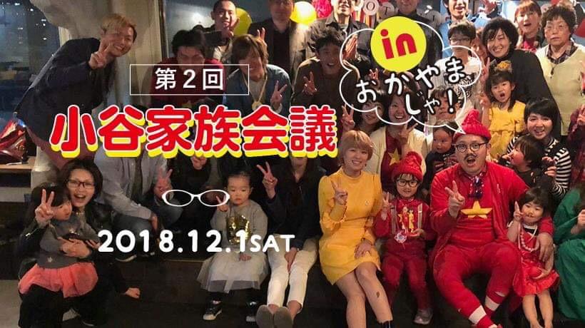 子供たちの参加費用を無料で開催したい!!第2回小谷家族会議in岡山