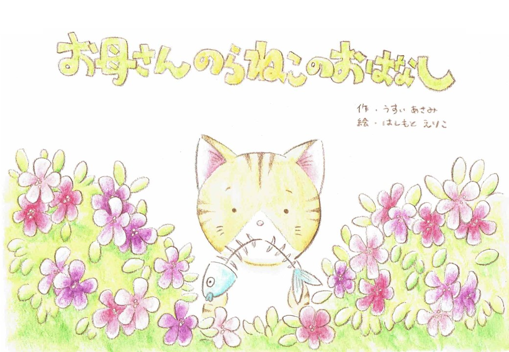 猫との共存を実現する心と知識を育みたい/小さな命と人の物語を子どもたちの手へ