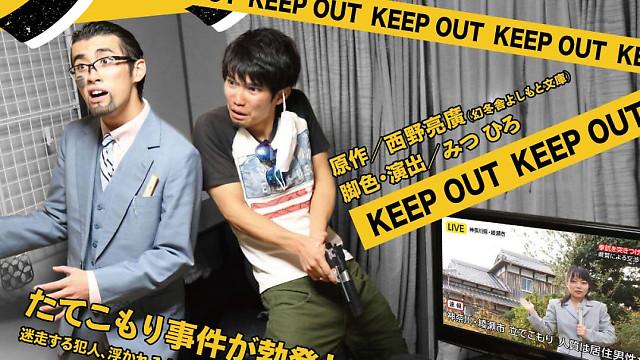 西野亮廣さん『グッド・コマーシャル』の完全舞台化を実現したい
