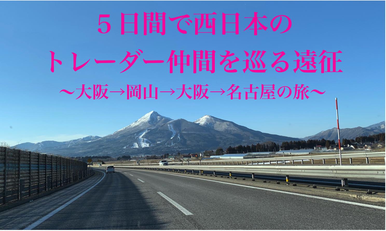 西日本遠征プロジェクト