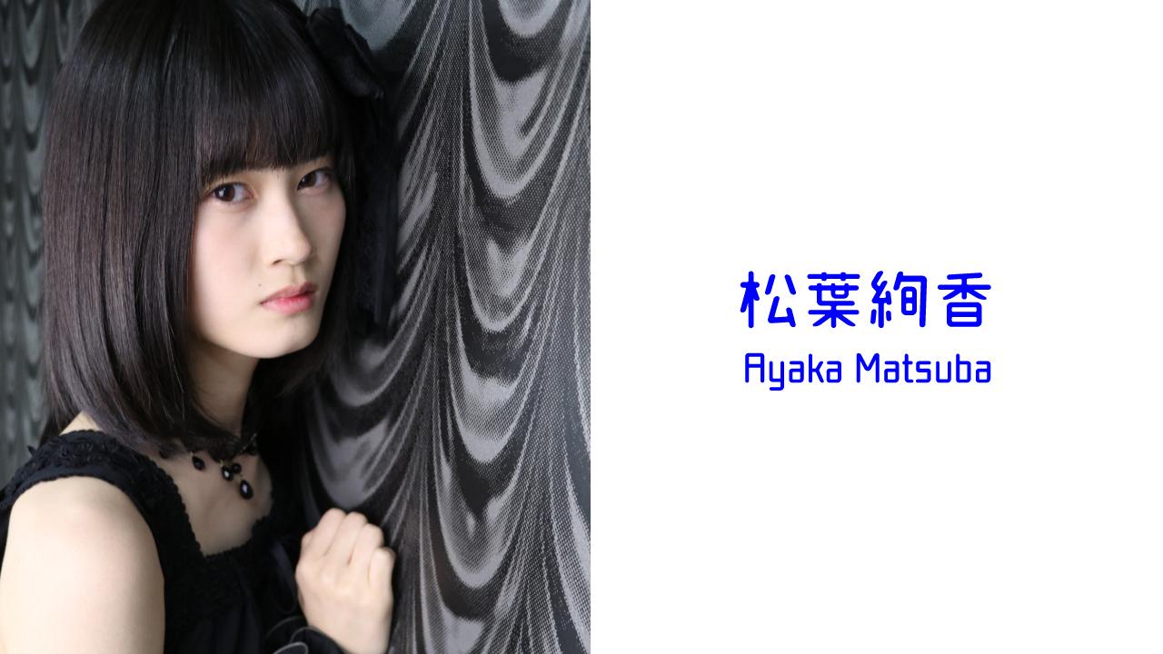 松葉絢香を全国に売り出すためにCD製作費とプロモーション費を集めたい!