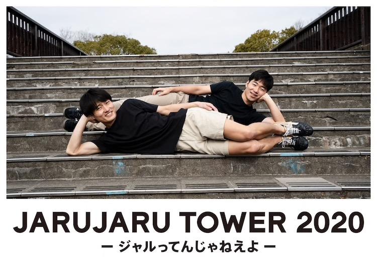 「JARUJARU TOWER 2020 」本気のコント映像作品として発表したい│SILKHAT(シルクハット)吉本興業のクラウドファンディング