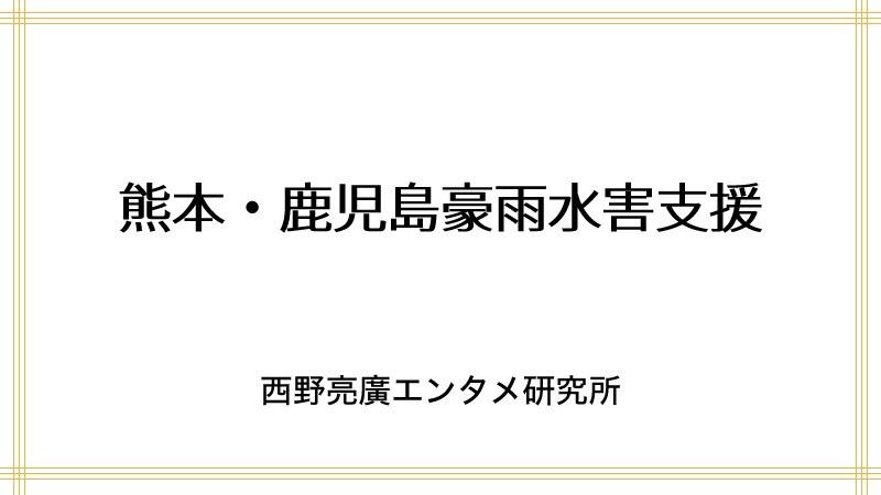 【寄付】熊本・鹿児島豪雨 - cover